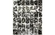 42 Drawings, 2010, indian ink on paper, 147x177cm